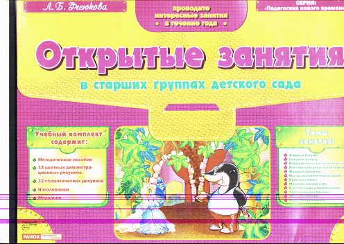 Открытые занятия в старших группах детского сада