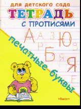 Тетрадь с прописями. Печатные буквы