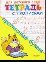 Тетрадь с прописями. Прописные буквы: Для детского сада