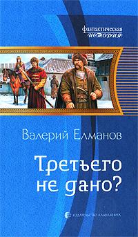 Третьего не дано?: Фантастический роман