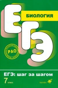 ЕГЭ 2011. Биология. Животные. 7 класс: Тематические тестовые задания