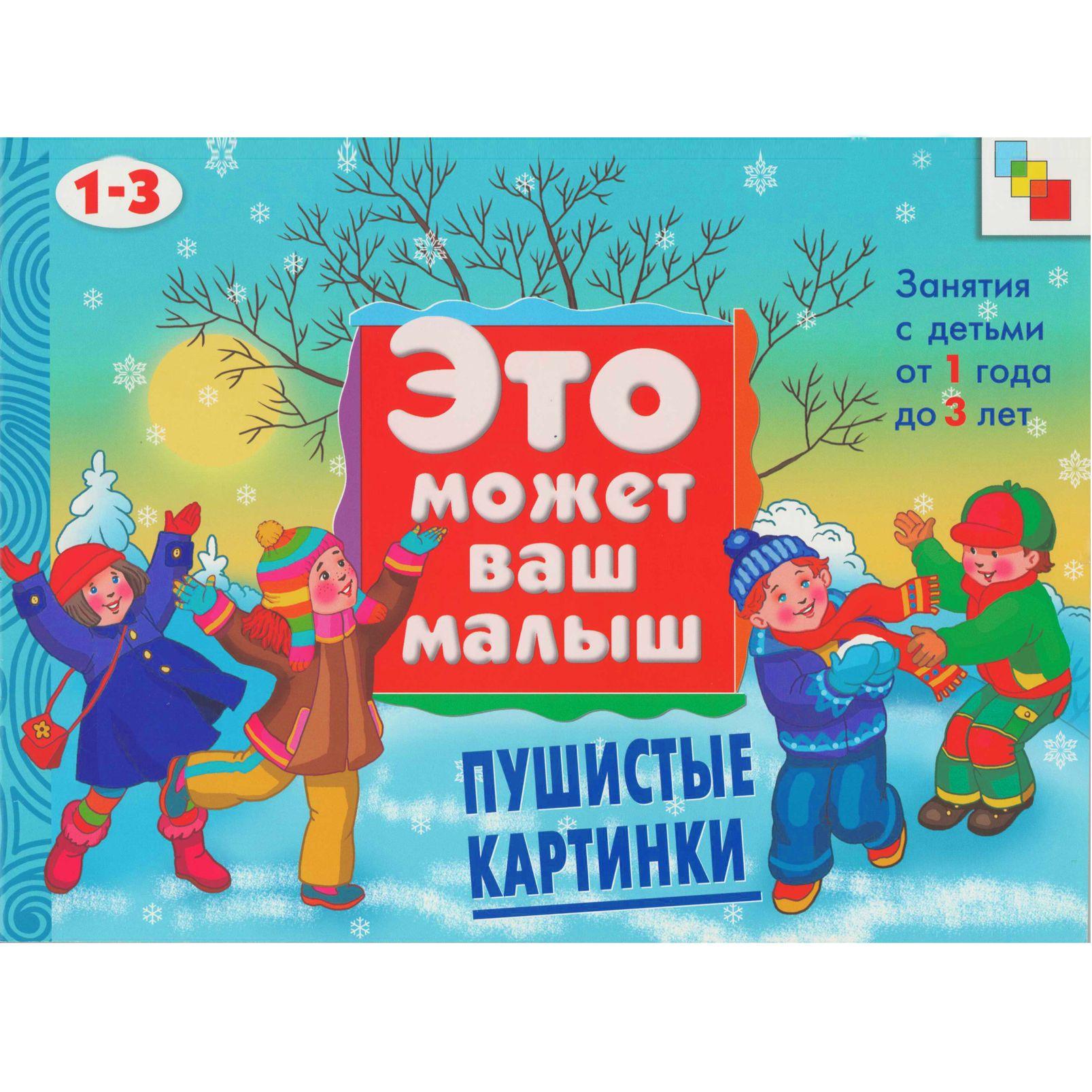 Пушистые картинки: Занятия с детьми от 1 года до 3 лет