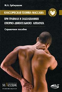 Классическая техника массажа при травмах и заболеваниях опорно-двигат.аппар