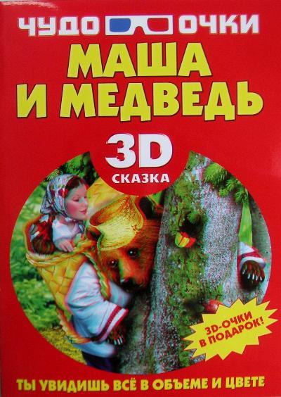 Маша и медведь: Сказка: 3D