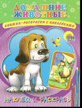 Раскраска Домашние животные: Книжка-раскраска с наклейками