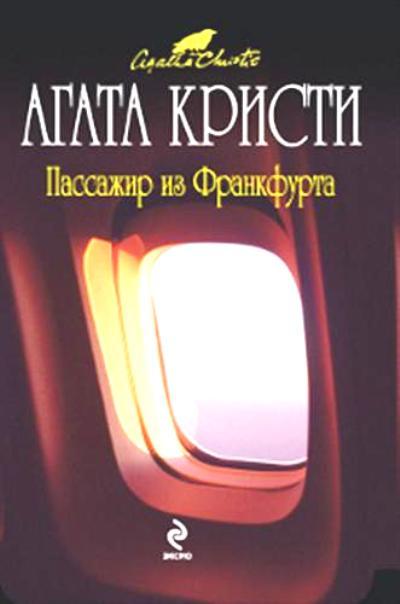 Пассажир из Франкфурта: Детективный роман