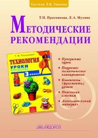 Технология. 3 класс: Уроки мастерства: Методические рекомендации к учебнику