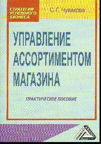 Управление ассортиментом магазина: Практическое пособие