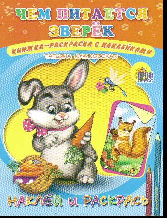 Раскраска Чем питается зверек: Книжка-раскраска с наклейками