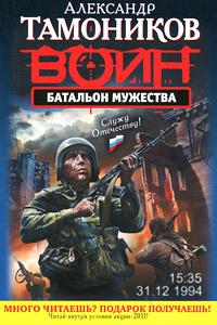 Батальон мужества: роман