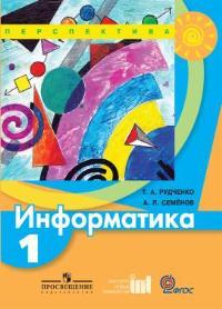 Информатика. 1 кл.: Учебник (ФГОС)