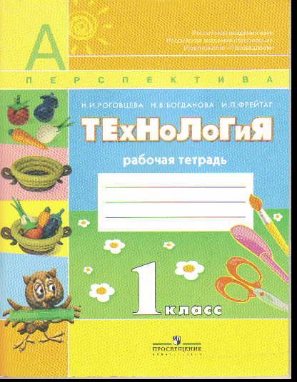 Технология. 1 кл.: Рабочая тетрадь (ФГОС) /+797421/