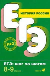 ЕГЭ 2011. История России. 8-9 классы