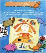 Методика развития навыков изобразительного творчества у детей с общим недор