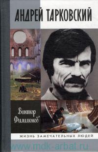 Арсений Тарковский: Человек уходящего лета