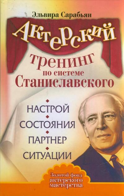Актерский тренинг по системе Станиславского. Настрой. Состояния. Партнер