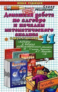 Алгебра. 10 кл.: Домашняя работа к задачнику Мордковича А.Г.