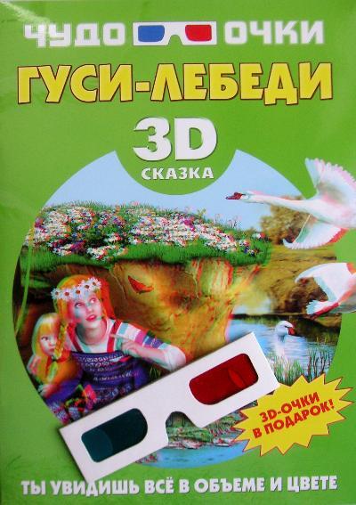 Гуси-лебеди: Сказка: 3D