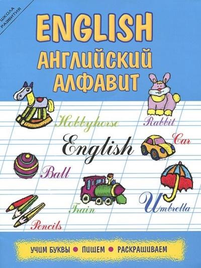 English: Английский алфавит: Учим буквы, пишем, раскрашиваем