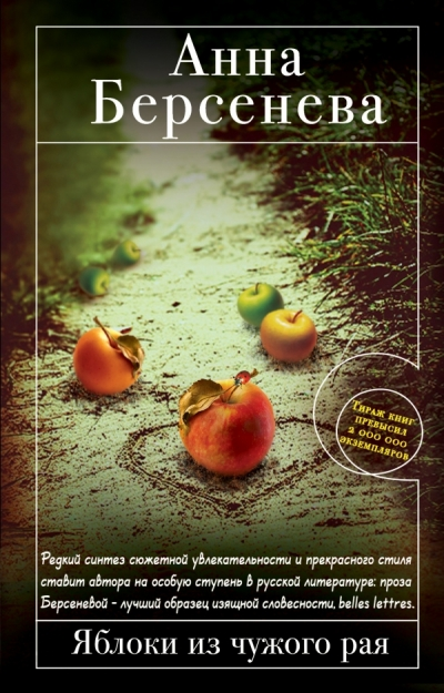Яблоки из чужого рая: Роман