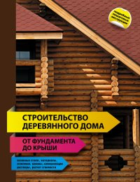 АКЦИЯ Строительство деревянного дома - от фундамента до крыши