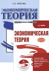 Экономическая теория: Книга