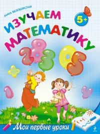 Изучаем математику: Для детей от 5 лет