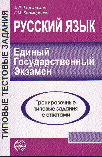 ЕГЭ-2011. Русский язык: Тренировочные типовые задания с ответами
