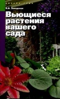 Вьющиеся растения вашего сада