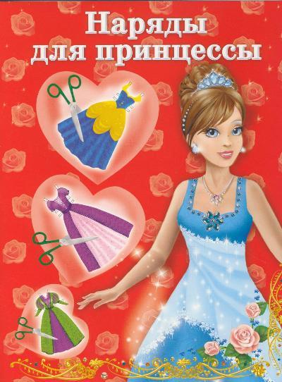 Наряды для принцессы