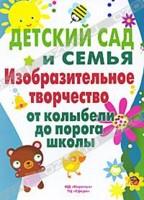 Детский сад и семья. Изобразительное творчество от колыбели до порога школы