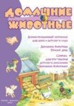 Демонстрационный материал для дома и детского сада: Домашние животные