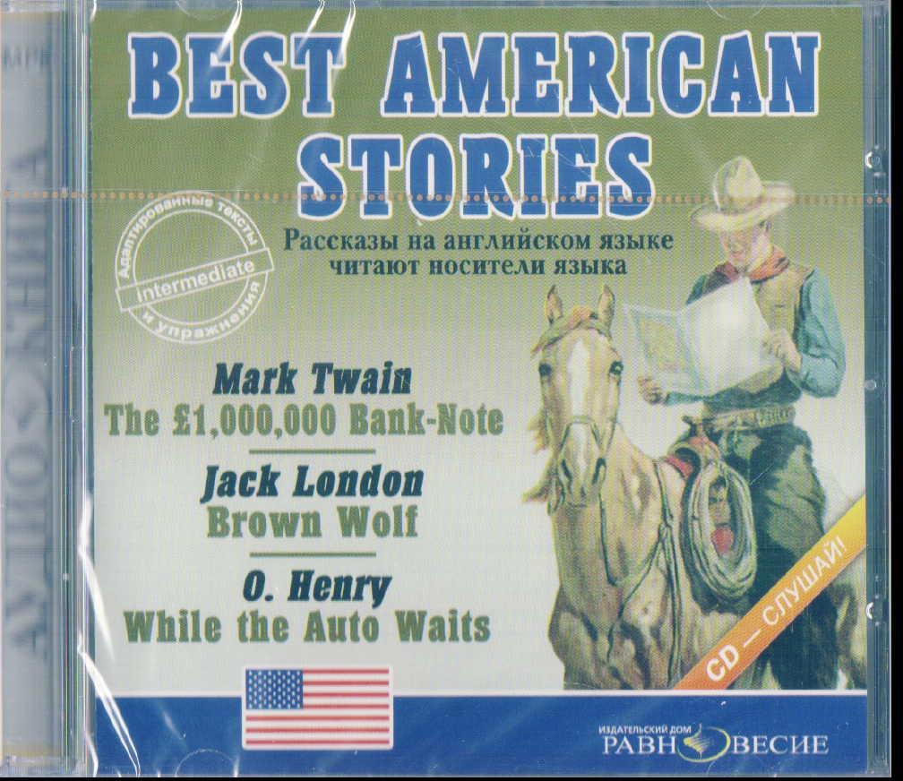 CD BEST AMERICAN STORIES рассказы на английском языке читают носители языка