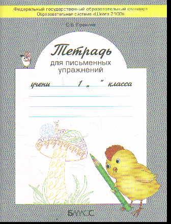 Тетрадь для письменных упражнений. 1 класс (ФГОС)