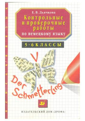 Контрольные и проверочные работы по немецкому языку. 5-6 кл. (2001/02 г.)