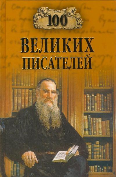 100 великих писателей