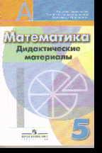 Математика. 5 кл.: Дидактические материалы для общеобр. учрежд. /+796316/