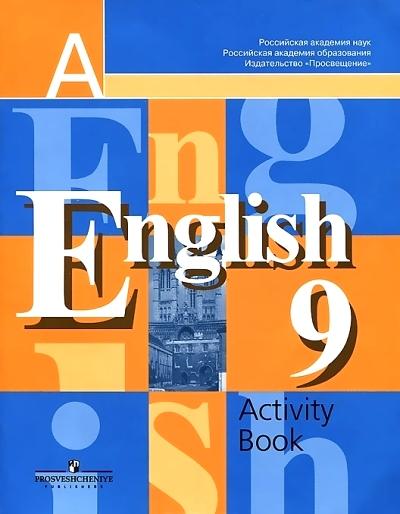 Английский язык (English). 9 кл.: Рабочая тетрадь к учебнику /+624083/
