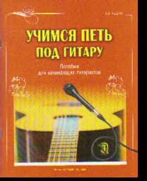 Учимся петь под гитару: Пособие для начинающих гитаристов