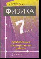 Физика. 7 класс: Проверочные и контрольные работы /+680463/