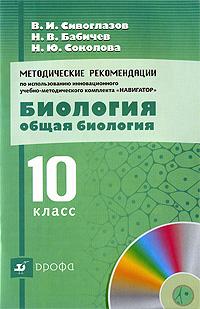 """Биология. Общая биология. 10 класс: Метод. рекомендации к компл. """"Навигатор"""""""