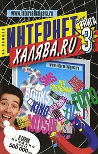 Интернетхалява.ru (Халяв@ в Интернете - 3)