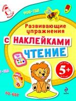 Чтение. Развивающие упражнения с наклейками: Для детей от 5 лет