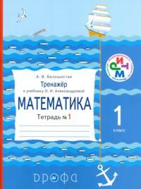 Математика. 1 кл.: Тренажер № 1 к учеб. Александровой Э.И.