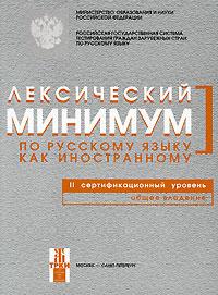 Лексический минимум по русскому языку как иностр.:2 сертиф.уров.:Общее влад