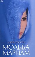 Мольба Мариам: Роман