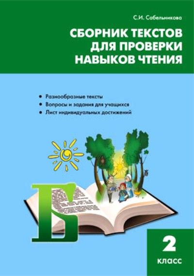 Сборник текстов для проверки навыков чтения. 2 кл.