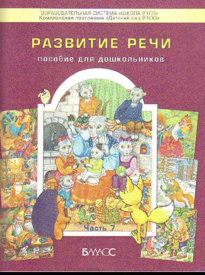"""Развитие речи. Ч.7: Пособие для дошкольников: Прил. к тетр. """"По дор. к Аз."""""""
