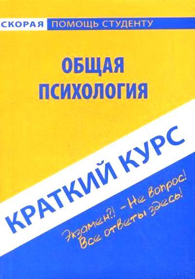 Краткий курс по общей психологии: Учеб. пособие