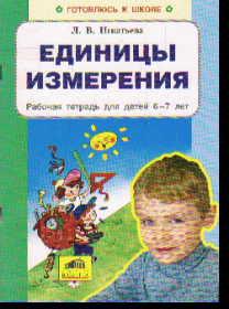 Единицы измерения: Рабочая тетрадь для детей 6-7лет